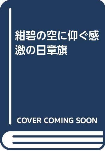 9784583026862: Konpeki no sora ni aogu kangeki no nisshoki (Japanese Edition)