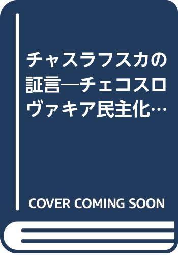 9784583028781: Chasurafusuka no shogen: Chekosurovakia minshuka e no michi = Vera Caslavska : her life story (Japanese Edition)