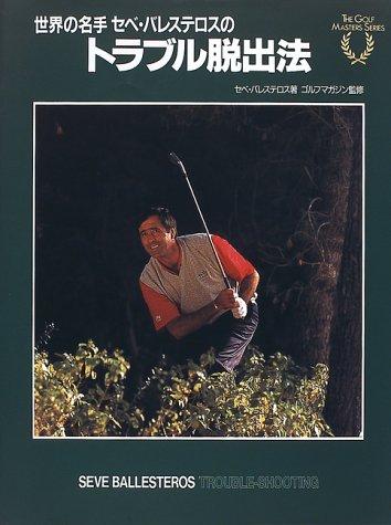 9784583033518: 世界の名手セベ・バレステロスのトラブル脱出法 (The golf masters series)