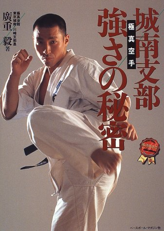 9784583033761: The Secret of the Strength of the Jonan Branch (Kiyokushin Karte)
