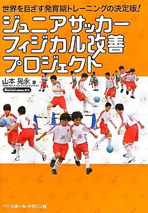 9784583102641: ジュニアサッカーフィジカル改善プロジェクト_世界を目ざす発育期トレーニングの決定版!