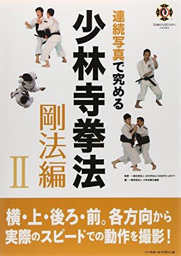 9784583106281: Renzoku shashin de kiwameru shorinji kenpo. Gohohen-2.