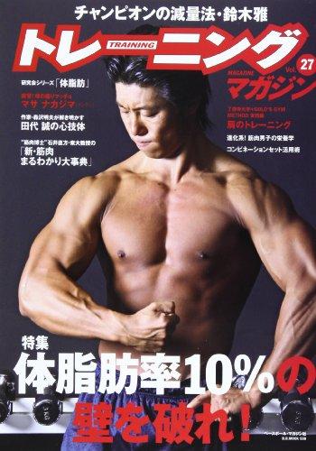 9784583619866: Training magazine vol.27