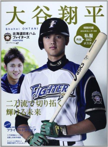 9784583620558: 大谷翔平―北海道日本ハムファイターズ (スポーツアルバム No. 47)