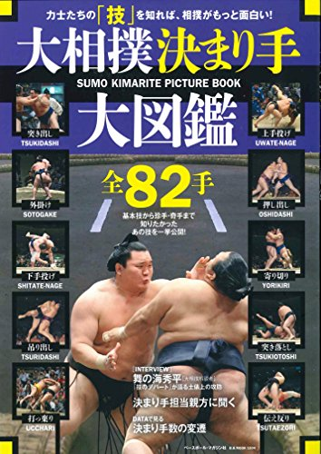 9784583624389: Sumo determined hand Encyclopedia