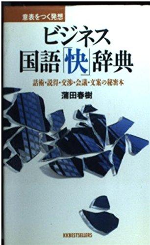 9784584008393: ビジネス国語「快」辞典―話術・説得・交渉・会議・文案の秘密本 意表をつく発想 (ベストセラーシリーズ・ワニの本)