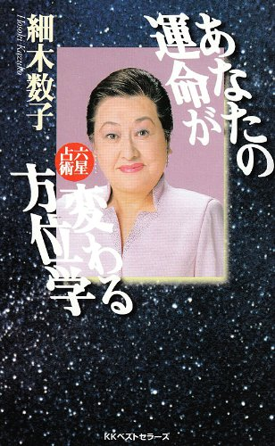 9784584010402: Change the Direction of Your Destiny - Divination Six Stars [Japanese Edition]