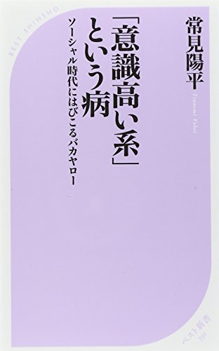 9784584123911: Ishiki takaikei to iu yamai : sōsharu jidai ni habikoru bakayarō