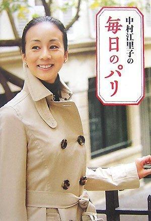 9784584130315: Nakamura eriko no mainichi no pari