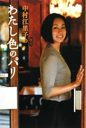 9784584131398: 中村江里子のわたし色のパリ