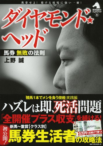 9784584132708: Daiyamondo heddo : Baken muhai no hōsoku