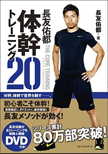 9784584135570: NAGATOMO YUTO The Core Training 20