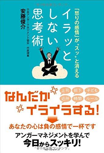 9784584136041: Iratsu to shinai shikojutsu : Ikari no kanjo ga sutsu to kieru.