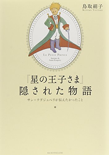 9784584136126: Hoshi no o�?jisama kakusareta monogatari : san tegujuperi ga tsutaetakatta koto