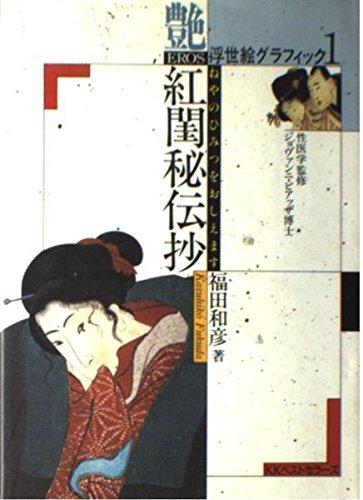 Ukiyoe Graphic 1 [Japanese Text]: Fukuda, Kazuhiko and