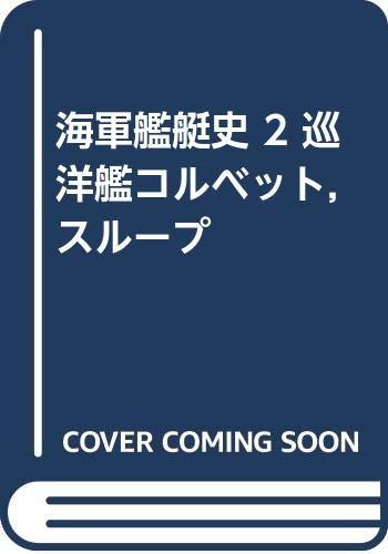 9784584170212: Japanese Naval Vessels Illustrated, 1869-1945, Vol. 2: Cruisers, Corvettes & Sloops