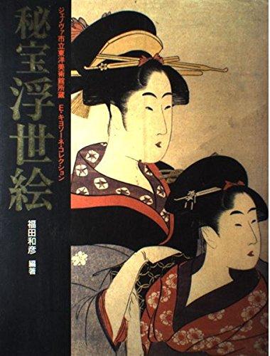 Japanese Hidden Treasures of Ukiyoe, Genova Municipal: Kazuhiko Fukuda
