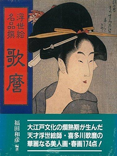 Utamaro: Kitagawa Utamaro ;