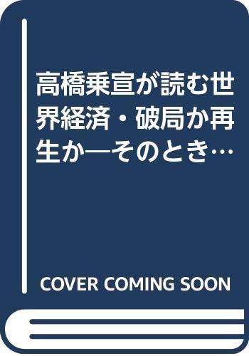 9784584181287: Takahashi Jōsen ga yomu sekai keizai hakyoku ka saisei ka: Sono toki dō naru Nihon keizai (Japanese Edition)