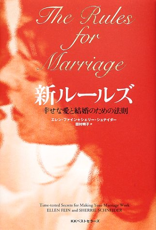 The Rules for Marriage / Time-tested Secrets for Making Your Marriage Work [In Japanese Language]: ...