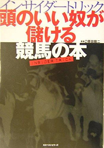 9784584187890: Atama no ii yatsu ga mo�