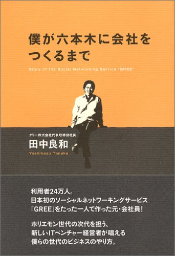 9784584189023: Story of the social Networking service
