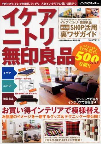 9784584222188: Interior Jack separate Ikeanitori Muji ( best super Goods Series 18 )