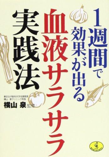 """1shuÌ""""kan de koÌ""""ka ga deru ketsueki sarasara jissenhoÌ"""": Izumi Yokoyama"""