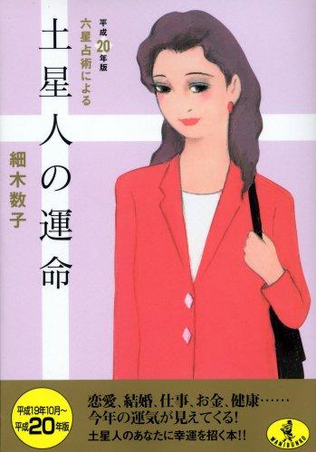 9784584308516: Rokusei Senjutsu Ni Yoru Doseijin No Unmei [Japanese Edition]