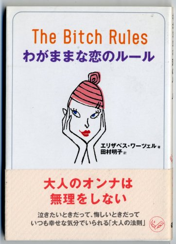 9784584391419: The Bitch Rules [Japanese Edition]