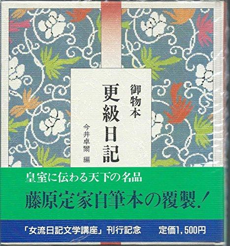 Gyobutsubon Sarashina nikki (Japanese Edition)