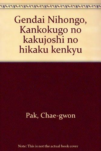 9784585030492: Gendai Nihongo, Kankokugo no kakujoshi no hikaku kenkyu (Japanese Edition)
