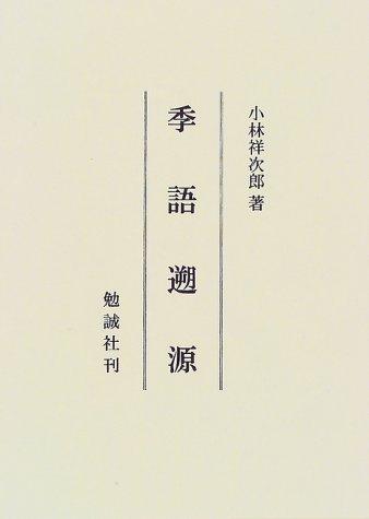 9784585030508: Kigo sogen (Japanese Edition)