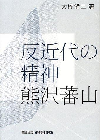 9784585040873: 反近代の精神 熊沢蕃山 (遊学叢書)