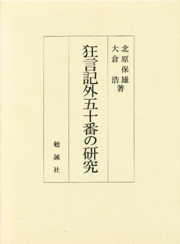 9784585100133: Kyōgenki soto gojūban no kenkyū (Japanese Edition)