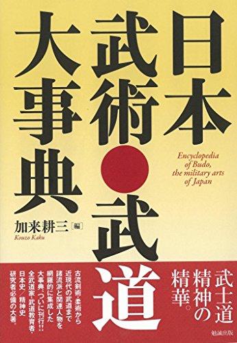 9784585200321: 日本武術・武道大事典