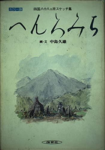 9784586180172: Henromichi: Shikoku hachijūhakkasho suketchi-shū (Japanese Edition)