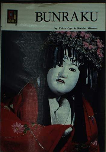 9784586540440: Bunraku (Color books)