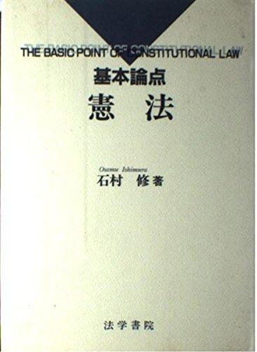 9784587520304: Kihon ronten Kenpo (Japanese Edition)