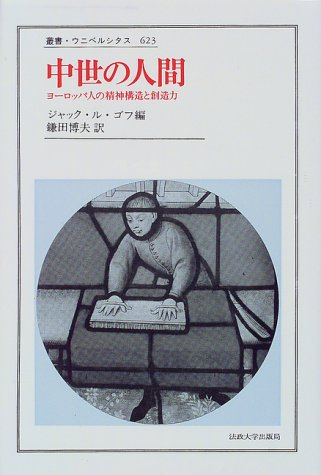 Chusei no ningen : Yoroppajin no seishin kozo to sozoryoku.: Jacques Le Goff; Hiroo Kamata
