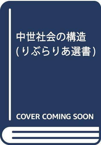 chuseshakainokozo (riburariasensho) [Tankobon Hardcover] [Sep 01, 1990]: burukku,kurisutofua- and takayoshi,