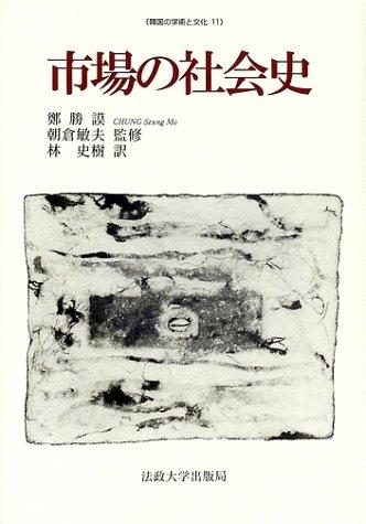 Ichiba no shakaishi.: Sunmo Chon