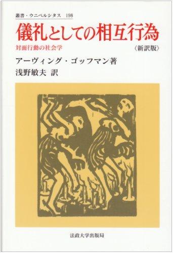 9784588099038: 儀礼としての相互行為_対面行動の社会学 (叢書・ウニベルシタス)