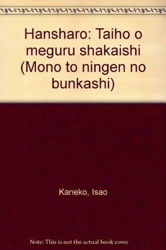 Hansharo: Taiho o meguru shakaishi (Mono to: Isao Kaneko