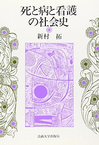 Shi to yamai to kango no shakaishi: Shinmura, Taku
