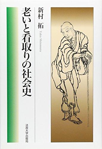 Oi to mitori no shakaishi: Taku Shinmura