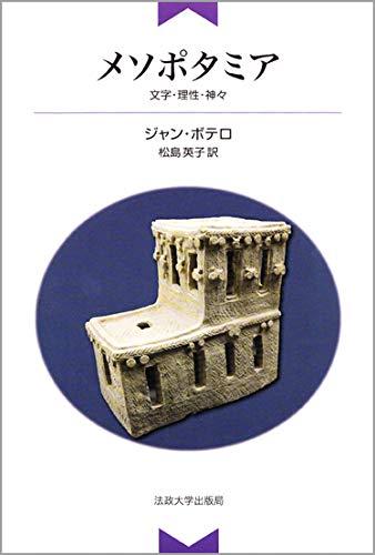 Mesopotamia : moji risei kamigami.: Jean Botteà ro; Eiko Matsushima