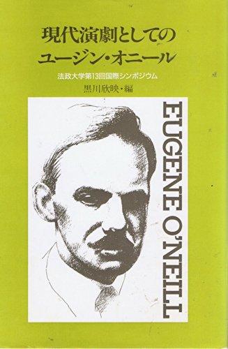gendaiengekitoshitenoyu-jin oni-ru-hosedaigakudai13kaikokusaishimpojiumu [Jun 01, 1990] kinutsuru, ...