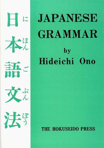 9784590003993: Japanese Grammar