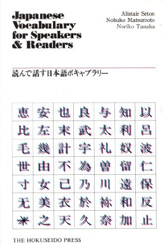Japanese Vocabulary for Speakers and Readers: Alistair Seton